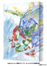 アニメ「聖戦士ダンバイン」Blu-ray BOXⅡ発売決定! 120分におよぶ宮武一貴イラスト制作記録映像も収録