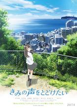 この夏イチ押しのアニメ映画「きみの声をとどけたい」より、三森すずこ&NOW ON AIRの直筆サイン入りポスターをプレゼント!
