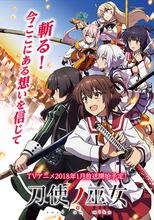 TVアニメ「刀使ノ巫女」、2018年1月放送決定! PV第1弾&キャスト・スタッフ情報も解禁に
