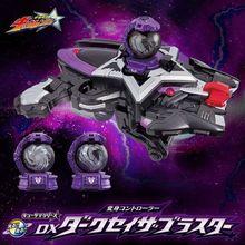 「宇宙戦隊キュウレンジャー」から、最恐の敵 ヘビツカイメタルの変身アイテム「DXダークセイザブラスター」が初商品化!