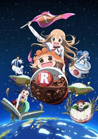 秋アニメ「干物妹!うまるちゃんR」、公式サイトにて振り返りPVを公開!うまる役・田中あいみよりコメントも到着