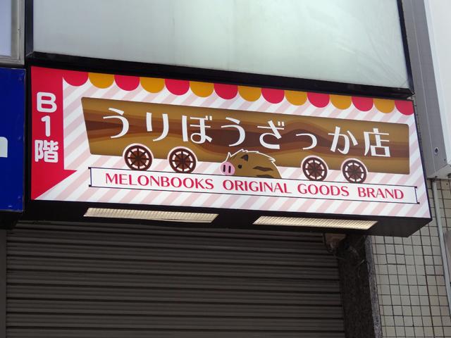 メロンブックスのオリジナルグッズを扱う「うりぼうざっか店本店」が明日8月11日OPEN!  メロンブックス秋葉原2号店跡地
