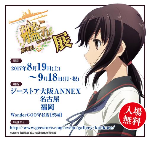 8月19日(土)より、サイン入りポスター、限定ポストカードプレゼントなど盛りだくさんの「『劇場版 艦これ』展」が開催!!