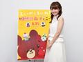 「映画くまのがっこう パティシエ・ジャッキーとおひさまのスイーツ」主演の逢田梨香子サイン入りポスターが当たる! リツイートキャンペーン開始