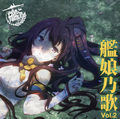 TVアニメ「艦隊これくしょん -艦これ-」のキャラソンアルバム『艦娘乃歌 Vol.2』が本日8月23日発売! クロスフェード動画も公開に