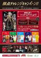 夏アニメ「バチカン奇跡調査官」、第7話のあらすじ&先行カットを公開! コラボカフェ&各種キャンペーン情報も