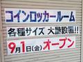 秋葉原電波会館にコインロッカールームが9月1日OPEN! JR秋葉原駅前「照明のミツワデンキ」跡地