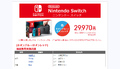 ビックカメラグループで「Nintendo Switch」の抽選販売を8月27日(日)に実施 秋葉原ではビックカメラAKIBA&ソフマップの2店舗が対象