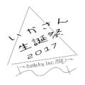 「いかさん生誕祭2017」にkain、しゅーずの出演が決定! さらに、書き下ろしキービジュアルイラストも公開