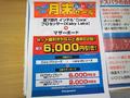 アキバ特価情報(2017年8月26日~8月27日)