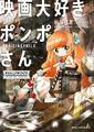 pixivにて50万PV超の人気マンガ「映画大好きポンポさん」、コミック発売と同時にアニメ化企画も進行中!