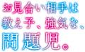 2017秋アニメ「お見合い相手は教え子、強気な、問題児。」スタッフ&キャスト情報解禁! 第1話最速上映会も開催決定