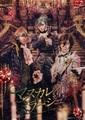 「うたの☆プリンスさまっ♪」、劇団シャイニング第2弾作品「マスカレイドミラージュ」の大千秋楽公演が生中継決定!