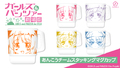 「ガールズ&パンツァー 劇場版」のあんこうチームのスタッキングマグカップ(全5 種)が受注開始!!