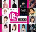 TVアニメ「18if」主題歌集CDジャケットは世界的アニメ監督・森本晃司描き下ろし! 次週EDは南波志帆が歌唱