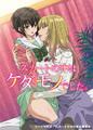夏アニメ「スカートの中はケダモノでした。」、第10話のあらすじと先行場面カットが到着!