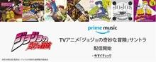 アマゾンプライム会員向けに、「TVアニメ ジョジョの奇妙な冒険 Theme Song Best『Generation』-Opening Collection-」独占先行配信が開始!