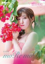 「豊田萌絵1stDVD moRe moDe」8月25日に発売! 同日に「豊田萌絵1st写真集 moRe」も重版出来