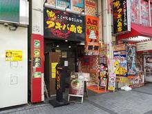 ラジオ会館並びの油そば「アキバ商店」が8月27日をもって閉店