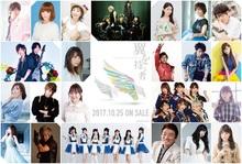 アニメ100周年アニバーサリーソングに、ささきいさお、水木一郎ら豪華アーティスト23組が集結! CDも10月25日に発売決定!