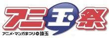 10月22日、埼玉・ソニックシティにて第5回「アニ玉祭」開催! 久保田未夢、澁谷梓希など、埼玉県ゆかりの声優・アイドルが集結