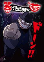 「笑ゥせぇるすまんNEW」10月25日発売のBD&DVD-BOXの描き下ろしジャケットがドーーン!と解禁!! 特典にはなりきりマスクも