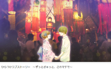 小野賢章が声優を担当する平塚市の公式動画「ひらつかラブストーリー ~ずっとぎゅっと、このマチで~」が公開に