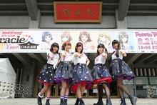 武道館を熱く、最高の絆で輝かせた瞬間!「BanG Dream! 4th☆LIVE Miracle PARTY 2017! at 日本武道館」レポート