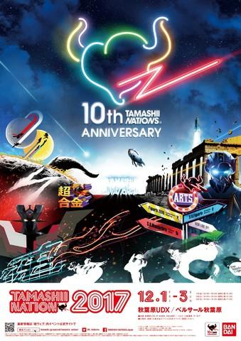 「TAMASHII NATION 2017」12月に東京・秋葉原の2会場で開催! 10周年にふさわしい企画や限定商品を多数展開予定