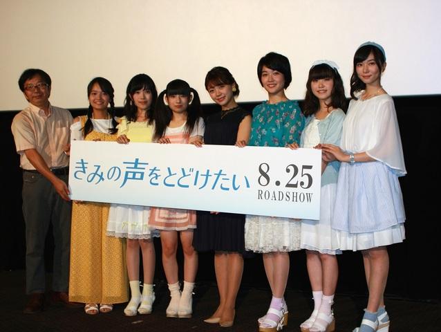 アニメ映画「きみの声をとどけたい」初日舞台挨拶レポ! 先輩・三森すずこのコメントに、「NOW ON AIR」が思わず涙!