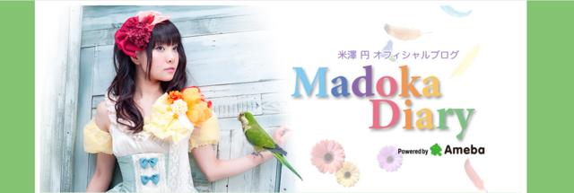 【いきなり!声優速報】米澤円、誕生日に結婚&妊娠発表! 代表作は「けいおん!」平沢憂、「蒼の彼方のフォーリズム」市ノ瀬莉佳など
