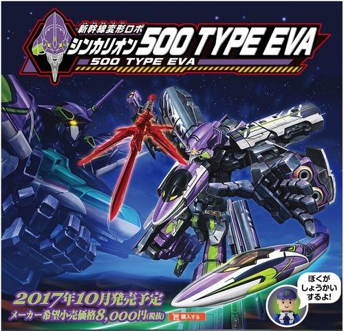 新幹線「500 TYPE EVA」がロボットに変形!? 「シンカリオン」「エヴァンゲリオン」「プラレール」の夢のコラボが登場!!