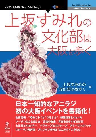 日本一知的なアニラジ「上坂すみれの文化部は夜歩く」公式本第3弾発売! 「ロリータ」と「ロシア」がテーマの番組イベントを書籍化