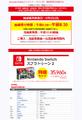 ビックカメラグループで「Nintendo Switch」の抽選販売を9月3日(日)に実施 秋葉原ではビックカメラAKIBA&ソフマップの2店舗が対象