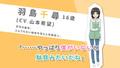 秋アニメ「妹さえいればいい。」、先行上映会の追加ゲスト発表! ガガガ文庫創刊10周年記念イベントにて那由多の彩色フィギュアの展示も