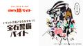 黒沢ともよ、小松未可子ら豪華声優陣が出演する秋アニメ「宝石の国」イベントで宝石を守れ! 宝石警備アルバイトを大募集!