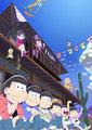 秋アニメ「おそ松さん」、10月2日よりテレビ東京ほかで放送開始決定! 松野家でまったりくつろぐメインビジュアル解禁!