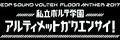 東京・豊洲PITで「私立ボルテ学園 アルティメットガクエンサイ」開催! KONAMI STYLE公式サイトでチケット販売受付中