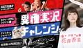【動画あり】人気声優・花澤香菜が競馬実況に初挑戦!? 東京競馬場で日本ダービーの熱気に触れるショートムービー公開