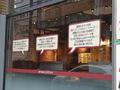 「いきなりステーキ末広町店」が9月12日(火)OPEN! 牛カツ専門店「かつ宗 末広町店」跡地 9/7追記 店舗外観やPOPの写真を追加