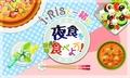 夜食を食べて、明日の活力を補給しよう! i☆Ris・山北早紀、芹澤優、久保田未夢と一緒に夜食を食べるニコ生「i☆Risと一緒に夜食を食べよう!」収録レポート!