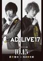 人気声優多数出演! 90分間、全てアドリブで紡ぐ、唯一無二の舞台劇!「AD-LIVE 2017」パッケージ発売決定!