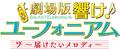 アニメ映画「劇場版 響け!ユーフォニアム~届けたいメロディ~」、WEB予告映像が解禁! 公開記念舞台挨拶ツアーも開催決定