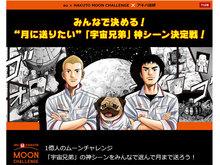 【PR企画】「宇宙兄弟」の神シーンをみんなで決めて月へ送ろう! 「1億人のムーンチャレンジ」投票企画がスタート!