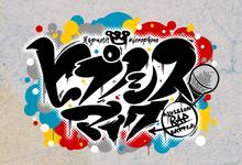 前代未聞! 新たなヴィジョン! 速水奨、斉藤壮馬ら男性声優12人のラップバトルプロジェクト「ヒプノシスマイク」始動!