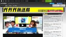 ニコニコ動画にて、ガガガチャンネル公開中!