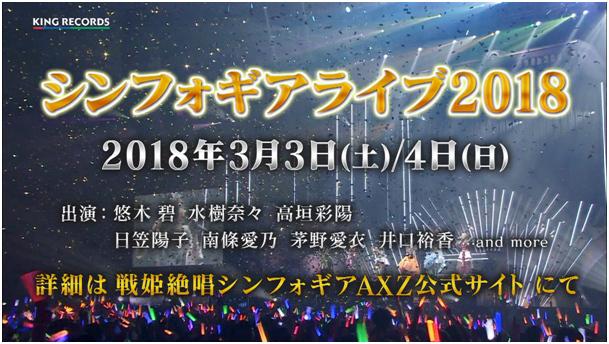 「シンフォギアライブ2018」開催決定! 悠木碧、水樹奈々、高垣彩陽ら豪華声優陣が出演!