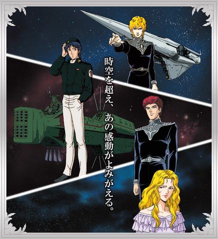 時空を超え、あの感動がよみがえる!「35th 銀河英雄伝説 ~The Art Exhibition~」、9月9日(土)よりいよいよスタート!!