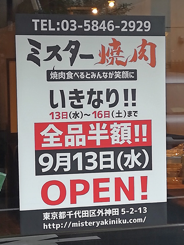 炭火焼肉「ミスター焼肉」が、9月13日OPEN! 7月に閉店したタイ料理店「カンラヤ」跡地