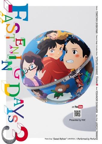 スタジオコロリド制作、柴山智隆監督の短編アニメ「FASTENING DAYS 3」が公開開始! Perfumeの3人が声優に初挑戦